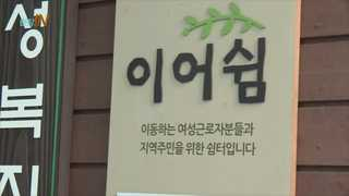 [현장IN] 만들면 끝? 여성이동노동자 쉼터 무용지물…탁상행정 논란