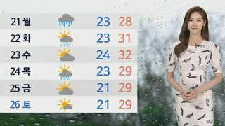 [날씨] 일요일 전국 비소식…중부 시간당 30mm 안팎