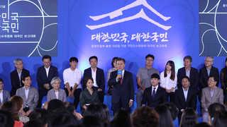[풀영상] 문재인 정부 대국민 보고대회 - 대한민국, 대한국민