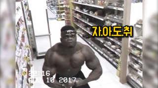 [토픽영상] 마트서 CCTV 발견한 근육남, 갑자기 웃통 벗은 이유는