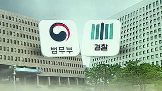 법무-검찰 '동상이몽' 개혁…탈검찰 vs 검사 전문화