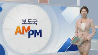[AM-PM] 한미 FTA 공동위원회 특별회기 개최 外