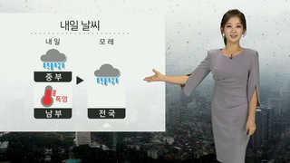 [날씨] 내일 절기 '처서' 중부지방 비…최고 200mm
