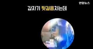 [현장영상] 여주인 홀로 있던 편의점서 강도질 40대 검거