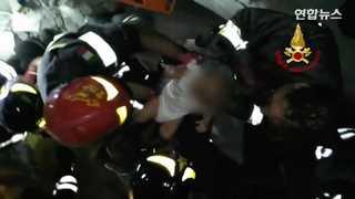 [현장영상] 이탈리아 지진서 꼬마 삼형제 17시간 만에 극적 생환