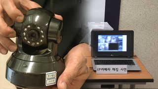 IP카메라 해킹…사생활 엿보고 퍼나른 50명 적발