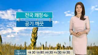 [날씨] 쾌청한 하늘, 공기 깨끗…낮에도 선선