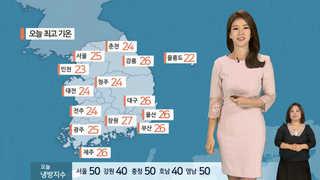 [날씨] 종일 선선한 가을 날씨…한낮 25도 안팎