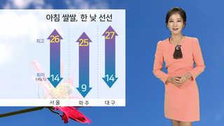 [날씨] 아침 쌀쌀, 한 낮 선선…주말까지 쾌청한 가을날씨