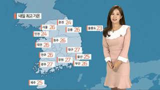 [날씨] 내일 출근길 서늘…하늘 청명ㆍ공기 깨끗