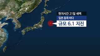 일본 동해 규모 6.1 강진 발생…쓰나미 경보 없어
