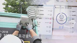 """미세먼지 잡는 첨단기술…""""IoT로 공기질도 바꾼다"""""""