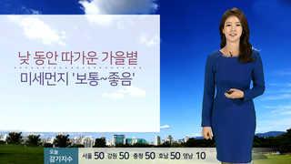 [날씨] 낮 동안 따가운 가을볕…자외선ㆍ일교차 주의