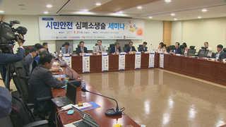 라이나전성기재단, 심폐소생술 확산 촉구 세미나 개최