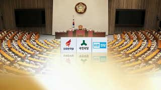 야 3당, 문재인 정부 대북지원 놓고 '부적절하다' 비판