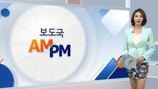 [AM-PM] 양승태 대법원장 오늘 마지막 근무 外