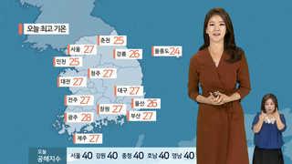 [날씨] 전국 대부분 지역 맑음…10도 이상 큰 일교차
