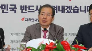 """홍준표 """"김이수, 헌재소장 대행 어이없는 일"""""""