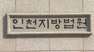 '인천 초등생 살인' 잠시후 선고…법정최고형 나올까