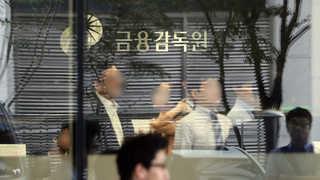 검찰, '채용 비리' 금융감독원 압수수색