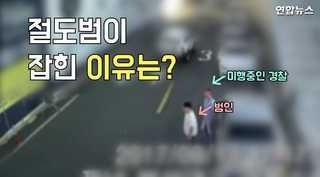 [현장영상] 흰색 신발 때문에…절도혐의 형·사기수배 동생 모두 구속