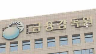 채용비리로 압수수색…금감원 '초상집' 분위기