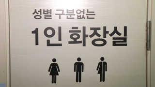 """성중립화장실 논란…""""성소수자 배려"""" vs """"범죄우려"""""""