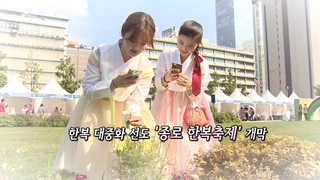 [영상구성] 2017 '종로 한복축제' 개막