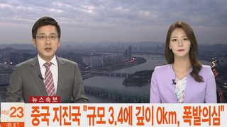 """[속보] 기상청 """"북한 길주서 규모 3.0 지진…자연지진 추정"""""""
