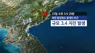 """교도 """"북한서 3.4규모 지진 탐지""""…진앙 풍계리 근처"""