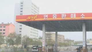 """北평양 주재 외교관 """"21일부터 기름값 급등"""""""