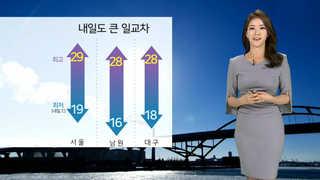 [날씨] 내일도 큰 일교차…오전까지 공기 탁해