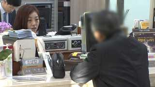 韓 소득 대비 빚부담 역대 최고…가계빚 증가세 세계2위
