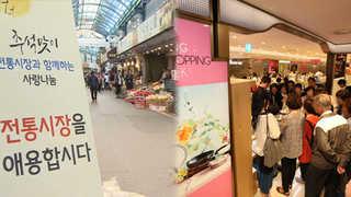 전통시장 '한산' vs 백화점 '북적'…추석경기 양극화