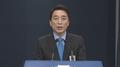 Cheong Wa Dae: Corea del Sur y EE. UU. están en consultas estrechas sobre el con..
