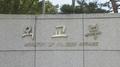 Pekín recomienda el regreso a casa de ciertos residentes surcoreanos por temas d..