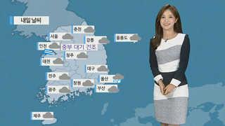 [날씨] 전국 흐리고 동해안 비…해상 거센 풍랑