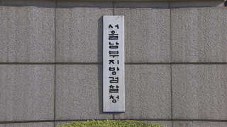 '국정교과서 여론 조작' 의혹, 검찰 수사 착수