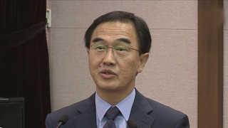 """조명균 """"북한 핵무기 포기가능성 사실상 극히 낮아"""""""