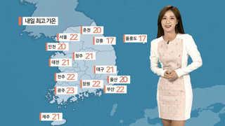 [날씨] 아침 쌀쌀…낮에 기온 올라 '서울 22도'