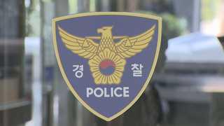 결혼 앞둔 경찰관이 대학 후배 성폭행해 현행범 체포