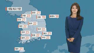 [날씨] 전국 대체로 맑고 동해안 비…일교차 커