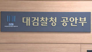 검찰, 유신정권 긴급조치 위반 145명 직권재심 청구