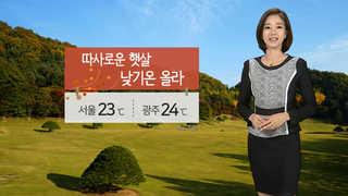[날씨] 따사로운 햇살, 낮 기온 올라…서울 23도ㆍ광주 24도