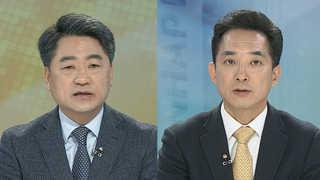 [뉴스포커스] 국민의당-바른정당 통합될까…자유한국당 '박근혜 출당' 논의