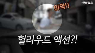 [현장영상] 불법주차 걸리자 단속공무원 차에 헐리우드 액션…보험사기 백태