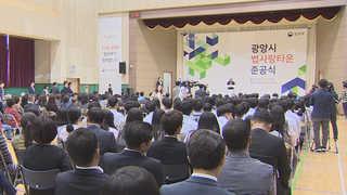 법무부, 광양시에 주민참여형 '법사랑타운' 준공식