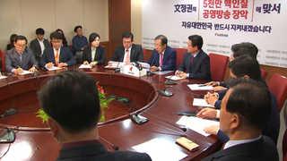 한국당, 박근혜 전 대통령 '자진 탈당' 권고…사실상 출당