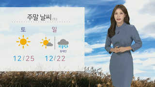 [날씨] 내륙 맑고 낮 기온 껑충…동해ㆍ남해 풍랑