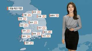 [날씨] 청명한 하늘, 깨끗한 공기…남해ㆍ제주 풍랑특보